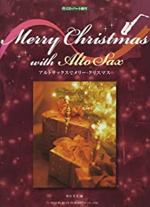 CD・パート譜付 アルトサックスでメリークリスマス