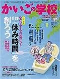 かいごの学校 2007年 08月号 [雑誌]