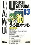 echange, troc Rumiko Takahashi - Urusei Yatsura, Tome 13 :