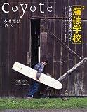 Coyote (コヨーテ)No.36 特集:海は学校[いまだ知られざる水の島、ハワイへ]