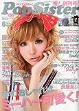 PopSister ( ポップシスター ) 2010年 06月号 [雑誌]