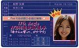 [アイドルグッズ]AKB48 板野友美 免許証 17thシングル選抜総選挙