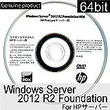 [日本語/64bit] Windows Server 2012 R2 Foundation For HP ランキングお取り寄せ