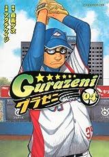 凡田が先発ローテーション入りを賭けて奮闘する「グラゼニ」第4巻