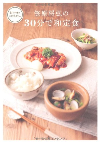 笠原将弘の 30分で和定食