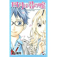 Amazon.co.jp: 四月は君の嘘(1) 電子書籍: 新川直司: Kindleストア