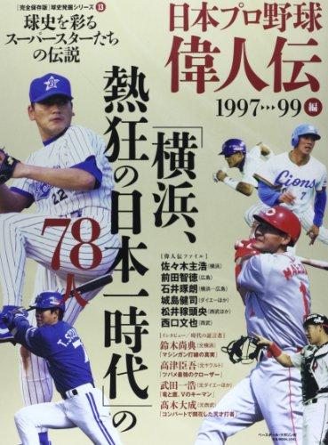 日本プロ野球偉人伝 13 (B・B MOOK 1041)