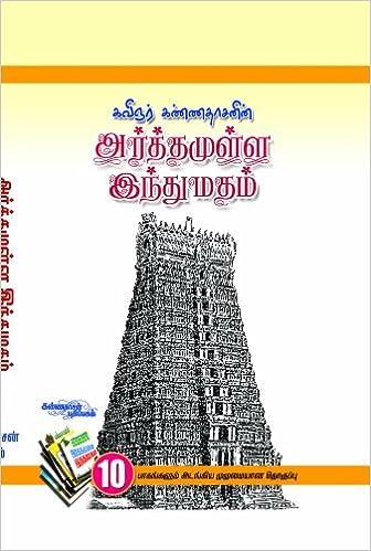 arthamulla indhu madham ebook