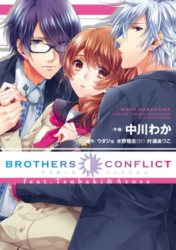 BROTHERS CONFLICT feat.Tsubaki&Azusa (シルフコミックス)
