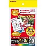 コクヨ インクジェット はがき用紙 光沢紙 30枚 KJ-GP3630