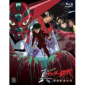 真(チェンジ!!)ゲッターロボ 世界最後の日 Blu-ray BOX (2010)