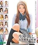 生中出し女子校生 4時間 Blu-ray Special 2
