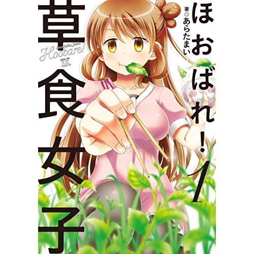 ほおばれ!草食女子 1巻 (まんがタイムKRコミックス)