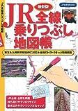 最新版 JR全線 乗りつぶし地図帳 (JTBのMOOK)