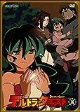 デルトラクエスト Vol.14 [DVD]