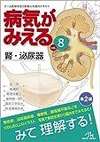 病気がみえる vol.8: 腎・泌尿器 ランキングお取り寄せ
