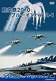 航空祭 2010 ブルーインパルス-1 [DVD]