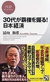 30代が覇権を握る! 日本経済 (PHPビジネス新書)