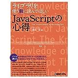 ライブラリを使う前に読んでほしいJavaScriptの心得