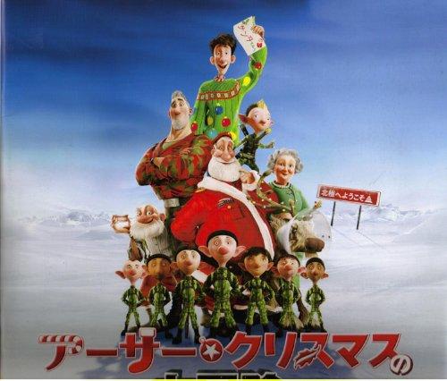 映画パンフレット アーサー・クリスマスの大冒険