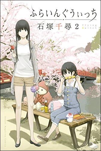 ふらいんぐうぃっち(2) (少年マガジンコミックス)