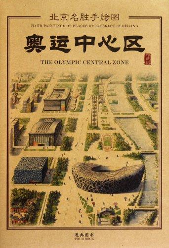 北京名胜手绘图:奥运中心区(珍藏版)图片