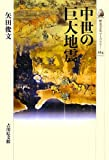 中世の巨大地震 (歴史文化ライブラリー)