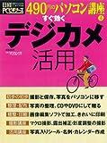 すぐ効くデジカメ活用 (日経BPパソコンベストムック—490円のパソコン講座)