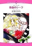 仮面のシーク (エメラルドコミックス ロマンスコミックス)