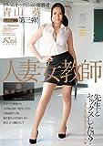 人妻女教師 魅惑の授業 青山葵 マドンナ [DVD]