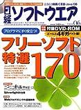 日経ソフトウエア 2008年 06月号 [雑誌]