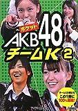 ポケットAKB48チームK〈2〉