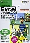 2002 Microsoft Excel version - proble...