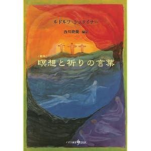 新版・瞑想と祈りの言葉