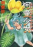 河童少女 (ぶんか社コミックス)