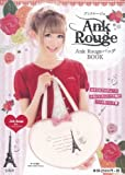 Ank RougeバッグBOOK