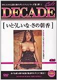 DECADE GALS7 いとうしいな・さの朝香 【SPAR-225】 [DVD]