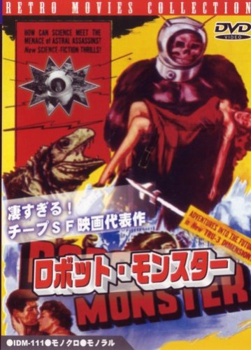 ロボット・モンスター [DVD]