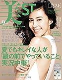 美ST(ビスト) 2016年 9月号 [雑誌]