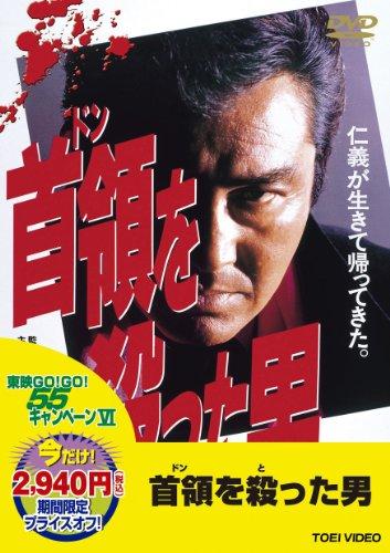 <東映55キャンペーン第12弾>首領を殺った男【DVD】