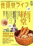 世田谷ライフマガジン 37 (エイムック 2192)