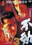 極道戦国志 不動 3[DVD]