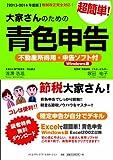 【2013-2014年度版】大家さんのための超簡単!青色申告 (不動産所得用・申告ソフト付/Windows版)