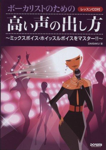 レッスンCD付 ボーカリストのための 高い声の出し方~ミックスボイス・ホイッスルボイスをマスター!!~