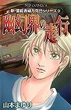 幽幻界の走行 (MBコミックス 新・霊能者緒方克巳シリーズ9)