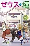ゼウスの種(4)<完> (講談社コミックス)