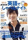 NHK 英語でしゃべらナイト 2010年 08月号 [雑誌]