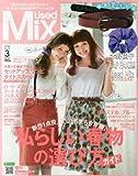 Used Mix (ユーズドミックス) 2014年 3月号