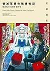 破滅軍師の賭博戦記 幼き女王は賽を投げる (Novel 0)