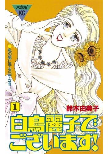 白鳥麗子でございます!(1) (Kissコミックス) [Kindle版]